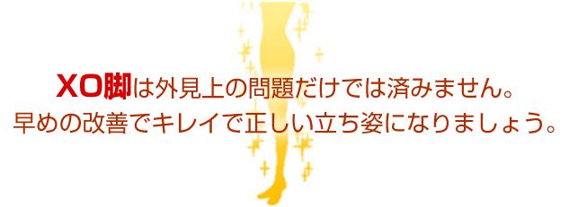 XO脚は外見上の問題だけでは済みません。早めの改善でキレイで正しい立ち姿になりましょう。